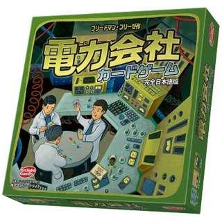電力会社カードゲーム 完全日本語版