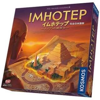 イムホテップ ~エジプトの建築士~ 完全日本語版