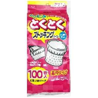 のびピタ!(100枚入) とくとくストッキングタイプ水切りネット(100枚) [水切りネット]