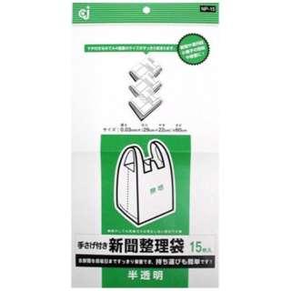 新聞整理袋(15枚入)乳白 [その他掃除用品]