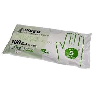 ポリHD手袋(100枚入)S(左右兼用)[ゴム・ビニール手袋]
