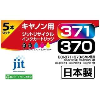 JIT-AC3703715P キヤノン Canon:BCI-371+370/5MP 5色マルチパック(標準)対応 ジット リサイクルインク カートリッジ JIT-AC3703715P 5色マルチパック