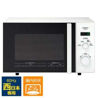 HMR-BK220-Z6 電子レンジ [22L /60Hz(西日本専用)] 【ビックカメラグループオリジナル】