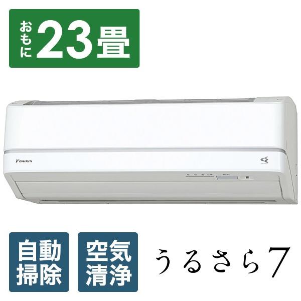 うるさら7 AN71VRP-W [ホワイト]