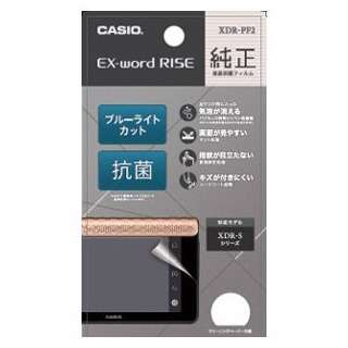 電子辞書用 液晶保護フィルム XDR-PF2