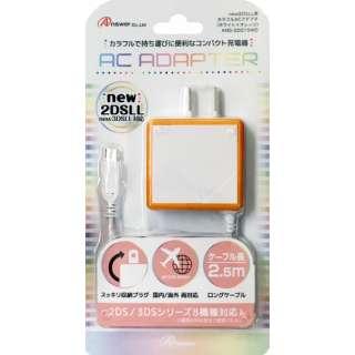 new2DSLL用 カラフルACアダプタ ホワイト×オレンジ ANS-2D015WO[New2DS LL]