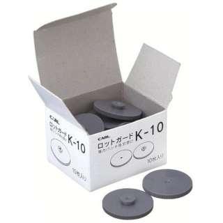 ロットガード(10枚) K-10