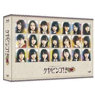 全力!欅坂46バラエティー KEYABINGO!2 Blu-ray BOX 【ブルーレイ ソフト】
