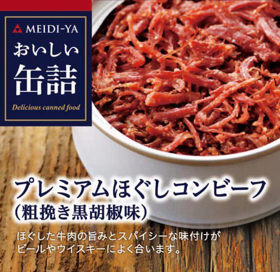 おいしい缶詰 プレミアムほぐしコンビーフ(粗引き黒胡椒味) 90g【食品・おつまみ】