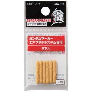 【再販】ガンダムマーカー エアブラシ専用替え芯(6本入)