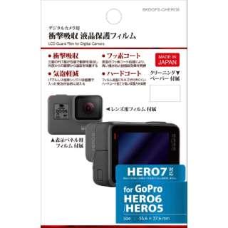 衝撃吸収 液晶保護フィルム(GoPro HERO7/HERO6/HERO5専用) BKDGFS-GHERO6【ビックカメラグループオリジナル】