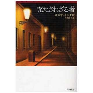 充たされざる者【著者:カズオ・イシグロ】