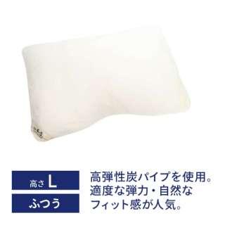 ユニットまくらEX 高弾性炭パイプ L(使用時の高さ:約4-5cm)【日本製】