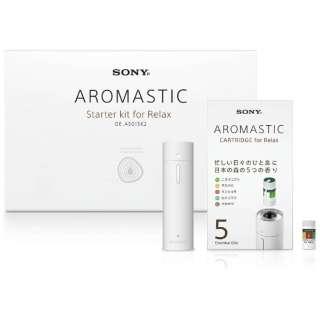 アロマディフューザー 「AROMASTIC スターターキット for Relax」 OE-AS01SK2