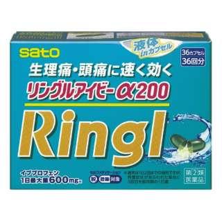 【第(2)類医薬品】リングルアイビーα200 36cp ★セルフメディケーション税制対象商品