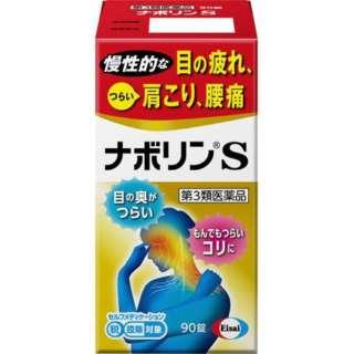 【第3類医薬品】 ナボリンS(90錠)〔ビタミン剤〕 ★セルフメディケーション税制対象商品