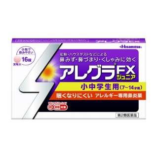 【第1類医薬品】アレグラFXジュニア 16錠〔鼻炎薬〕