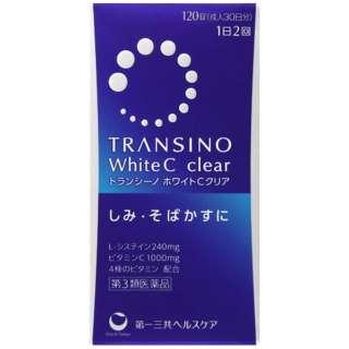 【第3類医薬品】トランシーノ ホワイトCクリア(120錠)