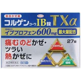 【第(2)類医薬品】 コルゲンコーワIB錠TXα(27錠) ★セルフメディケーション税制対象商品