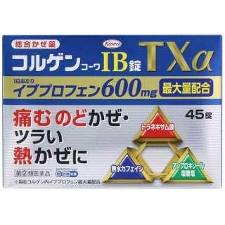 【第(2)類医薬品】 コルゲンコーワIB錠TXα(45錠) ★セルフメディケーション税制対象商品