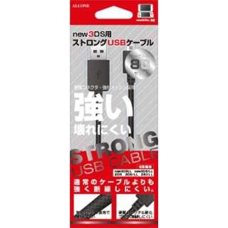 new3DS用ストロングUSBケーブル 0.8m ALG-N3SU08[New3DS]