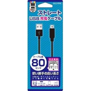new3DS用ストレートUSB充電ケーブル 0.8m ALG-N3UC08[New3DS]