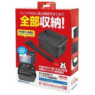 ニンテンドースイッチ用大容量バッグ『オールインワンバッグSW』 SWF2012[Switch]