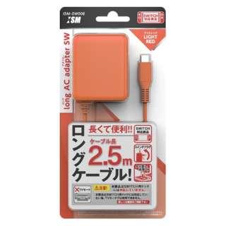 ニンテンドースイッチ用電源アダプタ 『ロングACアダプタSW 2.5m ライトレッド』 ISMSW006[Switch]