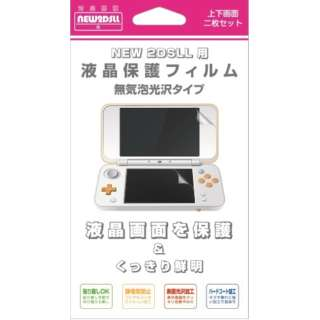 new2DSLL用液晶保護フィルム 光沢タイプ BKS-N2DLKF[New2DS LL]