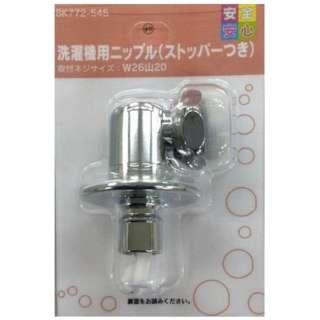 洗濯機用ニップル(ストッパー付) BK772-545
