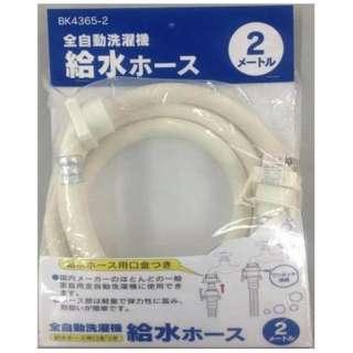 洗濯機給水ホース (2m) BK4365-2