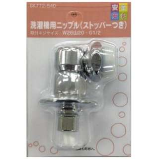 洗濯機用ニップル(ストッパー付) BK772-540