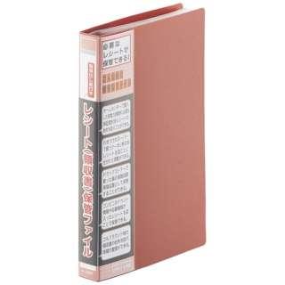 [ファイル]AQUA DROPs レシート(領収書)保管ファイル A-5082-12 ピンク