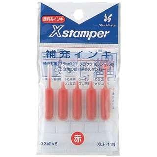 補充インキ(ブラック11用/ブラック16用/シール用/データーネーム用/スタンプくん用/赤) XLR-11N