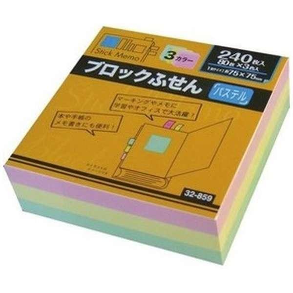 ブロックふせん(75×75mm・240枚:3色x80枚) 32-859