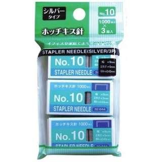 ホッチキス針 No.10(1000本x3箱) 32-844 シルバータイプ