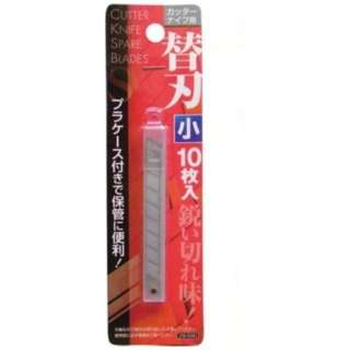 カッターナイフ替刃(小・10枚) 29-590