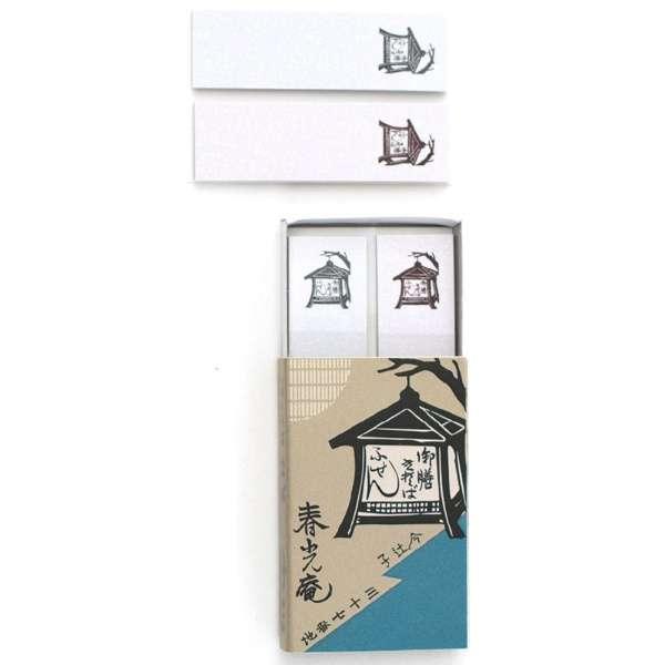 マッチ箱付箋 そば処 春光園 SKE-0309