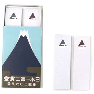 マッチ箱付箋 カスカマド SKE-0308