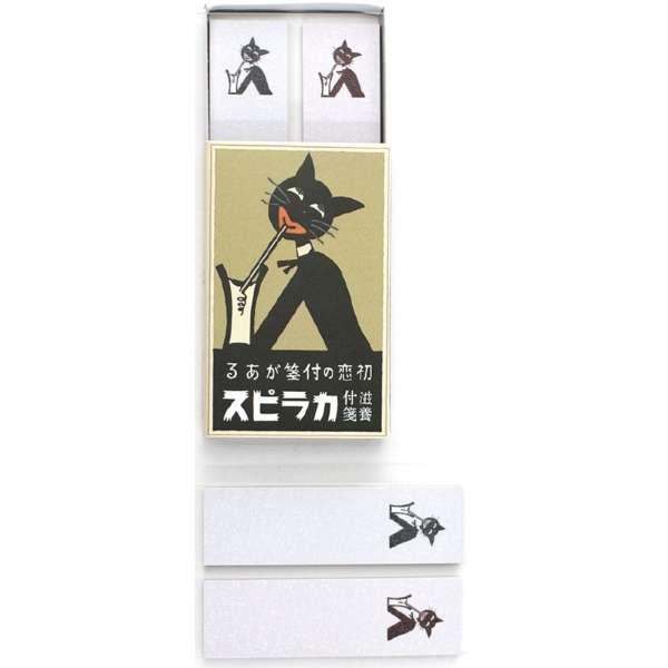 マッチ箱付箋 スピラカ SKE-0306