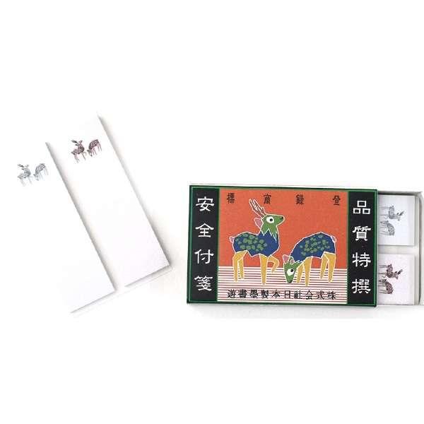 マッチ箱付箋 春光園 SKE-0300