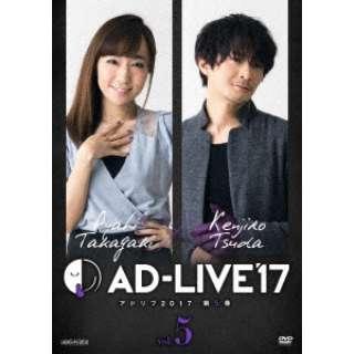 「AD-LIVE 2017」第5巻(高垣彩陽×津田健次郎) 【DVD】