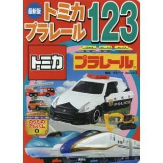 最新版 トミカ・プラレール123
