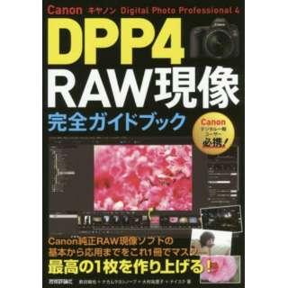 【単行本】Canon DPP4 RAW現像完全ガイドブック Digital Photo Professional 4 自分史上最高の1枚を現像ソフトで作り上げる!