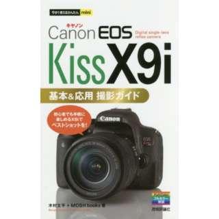 【単行本】今すぐ使えるかんたんmini Canon EOS Kiss X9i 基本&応用 撮影ガイド
