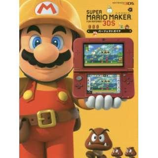 スーパーマリオメーカー 3DSパーフェク