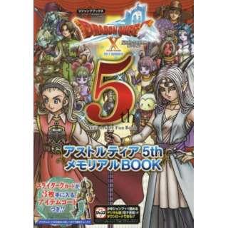 ドラゴンクエストX オンライン Wii・WiiU・Windows・dゲーム・N3DS版 アストルティア5thメモリアルBOOK(Vジャンプブックス)