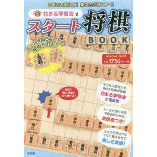 花まる学習会式 スタート将棋BOOK