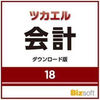 ツカエル会計 18【ダウンロード版】