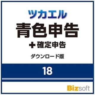 ツカエル青色申告 18【ダウンロード版】
